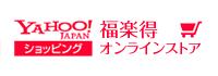 YAHOO!JAPANショッピング 福楽得オンラインストア