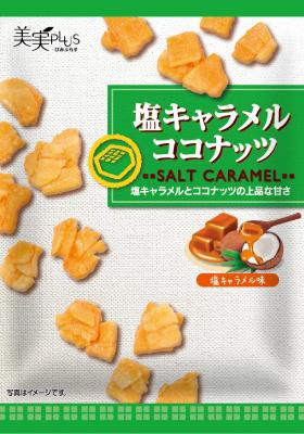 塩キャラメルココナッツ