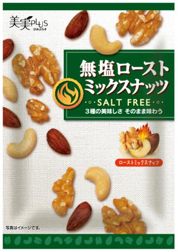 無塩ローストミックスナッツ