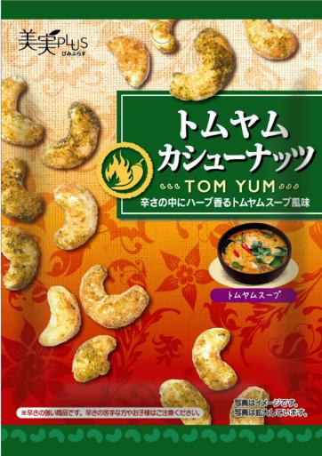 トムヤムカシューナッツ