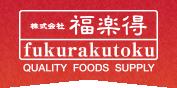 株式会社福楽得 QUALITY FOODS SUPPLY