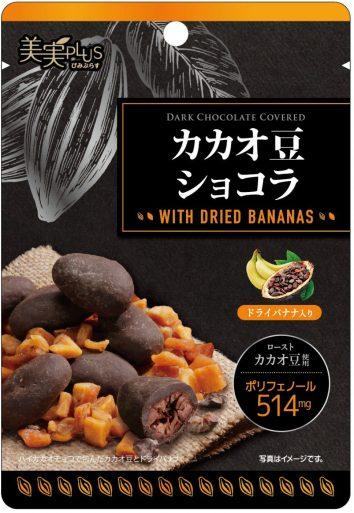 カカオ豆ショコラ