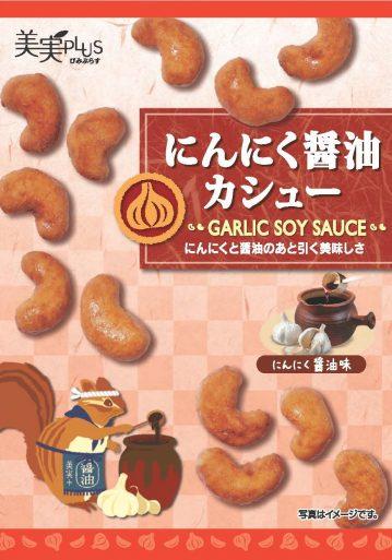 にんにく<br>醤油カシュー