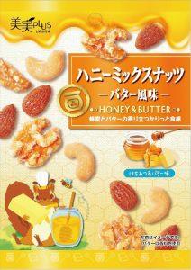 【表面】ハニーミックスナッツ