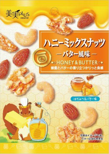 ハニーミックスナッツ<br>-バター風味-